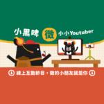 「小黑啤玩臺灣」視訊互動節目,強力徵求小小YouTuber!