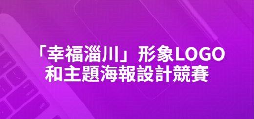 「幸福淄川」形象LOGO和主題海報設計競賽