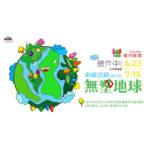 「彩繪無塑地球」雲飛公益繪畫比賽
