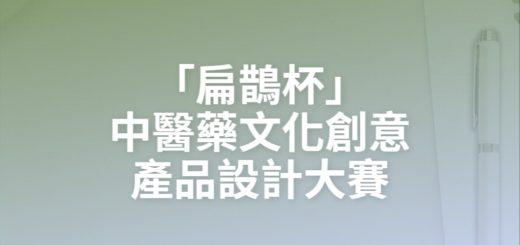「扁鵲杯」中醫藥文化創意產品設計大賽