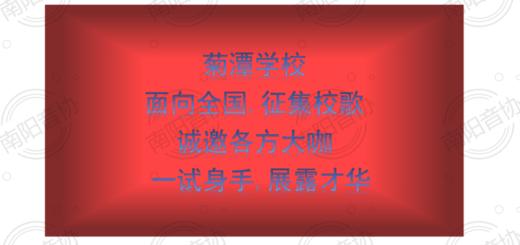 「描菊潭遠景,述少年壯志」菊潭學校校歌徵集