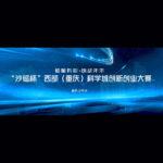 「沙磁杯」西部(重慶)科學城創新創業大賽