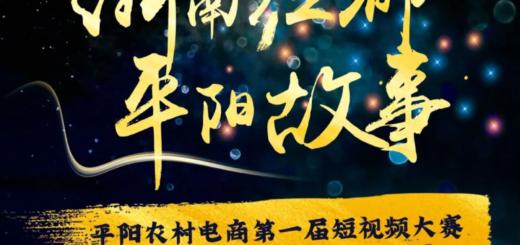 「浙南紅都.平陽故事」第一屆平陽農村電商短視頻大賽
