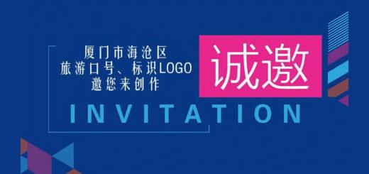 「海滄旅遊口號」海滄旅遊標識(LOGO)設計競賽