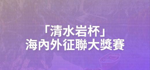 「清水岩杯」海內外征聯大獎賽