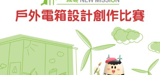 「減碳 New Mission」戶外電箱設計創作比賽