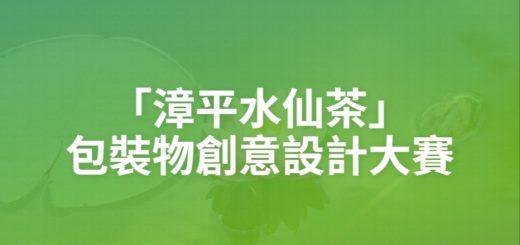 「漳平水仙茶」包裝物創意設計大賽