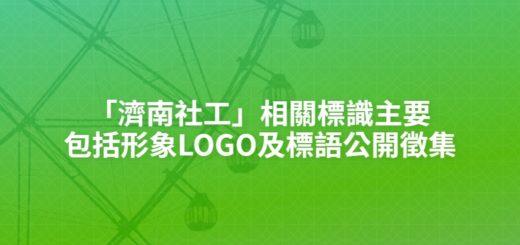 「濟南社工」相關標識主要包括形象LOGO及標語公開徵集
