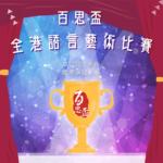 2021「百思盃」全港語言藝術比賽