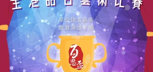 「百思盃」全港語言藝術比賽