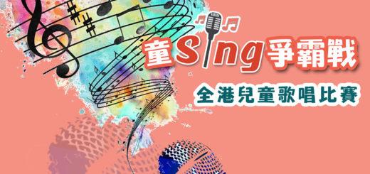 「童Sing爭霸戰」全港兒童歌唱比賽