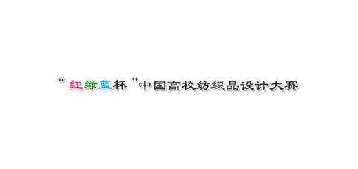 「紅綠藍杯」中國高校紡織品設計大賽