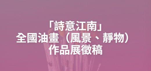 「詩意江南」全國油畫(風景、靜物)作品展徵稿