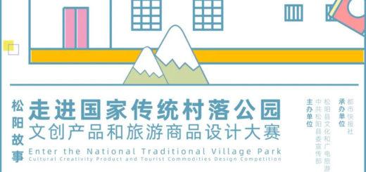 「走進國家傳統村落公園」松陽故事文創產品和旅遊商品設計大賽