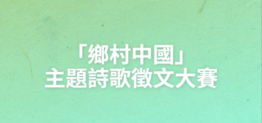 「鄉村中國」主題詩歌徵文大賽