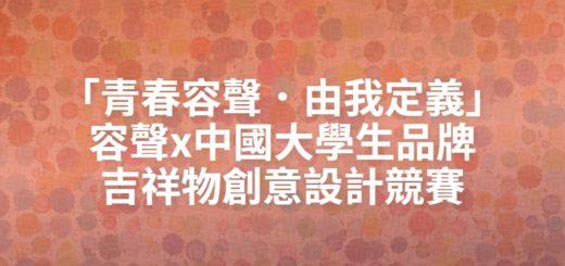 「青春容聲.由我定義」容聲x中國大學生品牌吉祥物創意設計競賽
