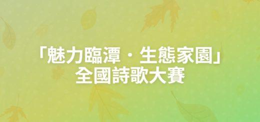 「魅力臨潭.生態家園」全國詩歌大賽