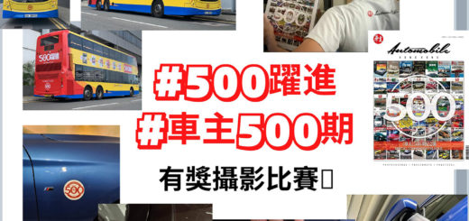 「500躍進」車主500期有獎攝影比賽📷