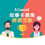 「Cancell 抗癌好夥伴」故事卡募集徵選活動
