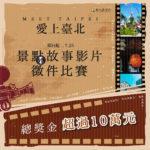 「MEET TAIPEI 愛上臺北」景點故事影片徵件比賽