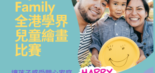 「My Family」全港公開學界繪畫比賽