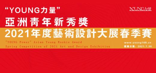 「YOUNG力量」亞洲青年新秀獎暨2021年度藝術設計大展春季賽