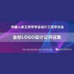中國人類工效學學會設計工效學分會會標LOGO設計競賽