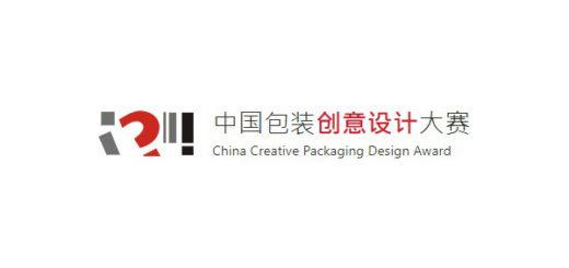中國包裝創意設計大賽