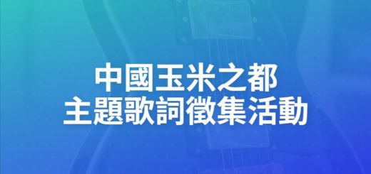 中國玉米之都主題歌詞徵集活動