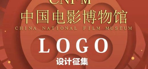 中國電影博物館館標LOGO設計競賽