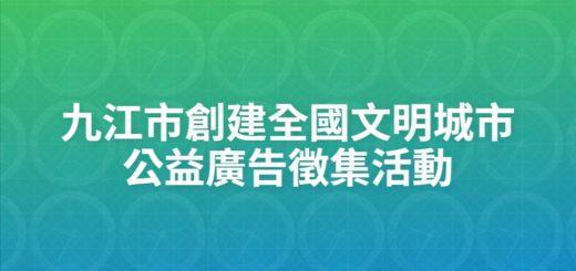 九江市創建全國文明城市公益廣告徵集活動