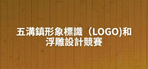 五溝鎮形象標識(LOGO)和浮雕設計競賽