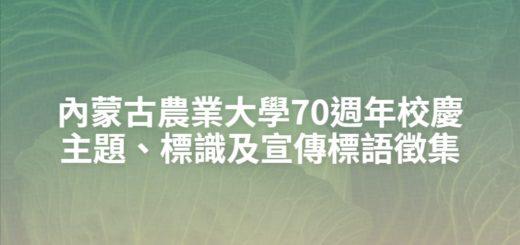 內蒙古農業大學70週年校慶主題、標識及宣傳標語徵集