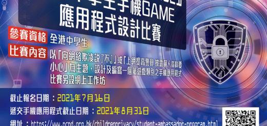 全港中學生手機GAME應用程式設計比賽