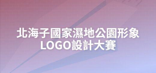北海子國家濕地公園形象LOGO設計大賽