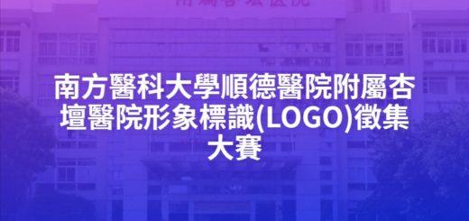 南方醫科大學順德醫院附屬杏壇醫院形象標識(LOGO)徵集大賽
