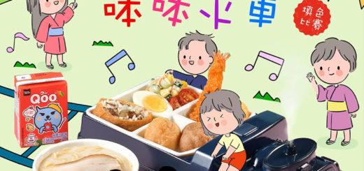 味千呠呠火車兒童餐填色比賽
