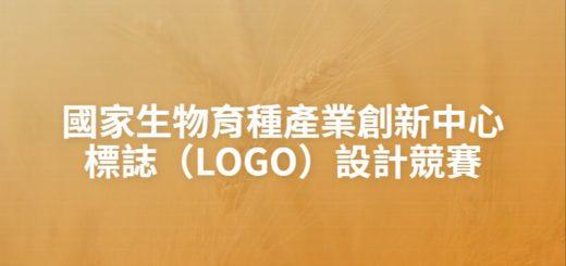 國家生物育種產業創新中心標誌(LOGO)設計競賽