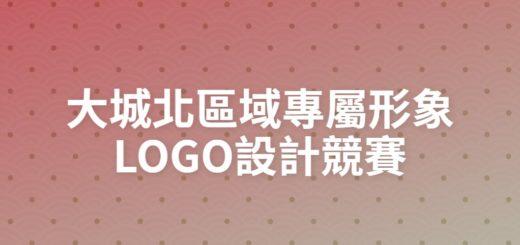 大城北區域專屬形象LOGO設計競賽