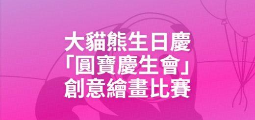 大貓熊生日慶「圓寶慶生會」創意繪畫比賽