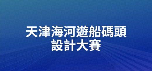 天津海河遊船碼頭設計大賽