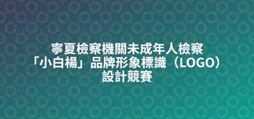 寧夏檢察機關未成年人檢察「小白楊」品牌形象標識(LOGO)設計競賽