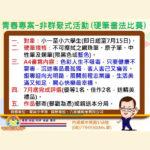 屏東縣政府警察局內埔分局「青春專案」非群聚硬筆書法比賽
