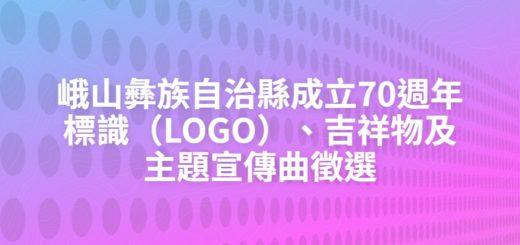 峨山彝族自治縣成立70週年標識(LOGO)、吉祥物及主題宣傳曲徵選
