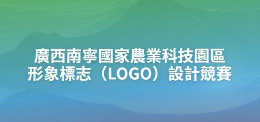 廣西南寧國家農業科技園區形象標志(LOGO)設計競賽