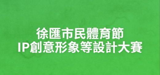 徐匯市民體育節IP創意形象等設計大賽