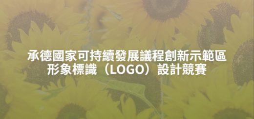 承德國家可持續發展議程創新示範區形象標識(LOGO)設計競賽