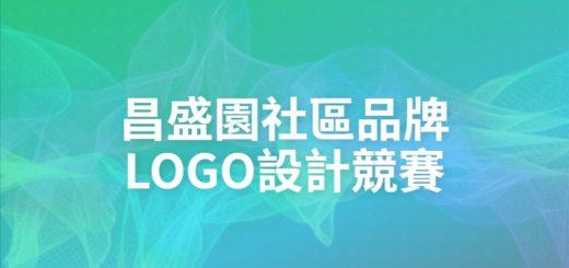 昌盛園社區品牌LOGO設計競賽