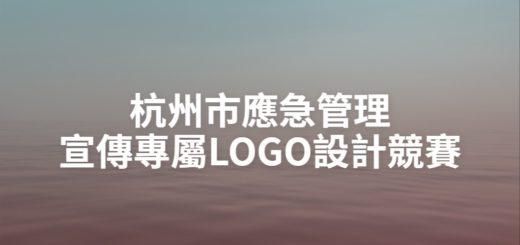 杭州市應急管理宣傳專屬LOGO設計競賽