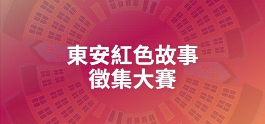 東安紅色故事徵集大賽